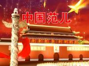 《中国范儿》喜庆节日高兴大气LED背景视频
