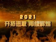 R257 2021牛年辉煌企业大气震撼年会