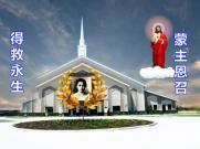 PR002 基督教葬礼耶稣升天仪式教徒送别祭奠追思追悼会片头