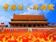 《中国进入新时代》天安门|红旗|改革40年4K演出大屏幕背景视频