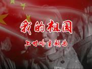 上甘岭主题曲《我的祖国》LED大屏幕背景视频含伴奏