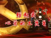 《弹起我心爱的土琵琶》铁道游击队主题歌LED背景视频