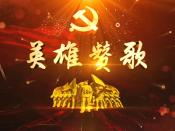 抗美援朝歌曲《英雄赞歌》舞台LED背景视频