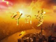《共圆中国梦》改革开放40周年系列舞台LED动态背景视频