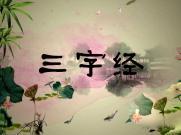 《三字经》人之初性本善中国风古书竹简展开LED背景视频