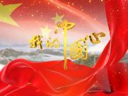 《我的中国心》演出晚会比赛舞台布景大屏幕LED背景视频