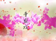 歌曲舞蹈《牵丝戏》演出舞台LED大屏幕唯美水墨花瓣动态背景视频