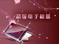AE/PR超级电子相册精品套装模板(含高清模板)