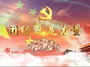 歌曲《团结就是力量》LED背景视频