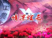 红色歌曲《情深谊长》LED背景视频(含伴奏)
