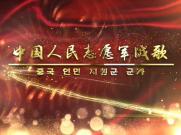 抗美援朝歌曲《中国人民志愿军战歌》LED背景视频