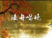 《渔舟唱晚》古筝演奏渔船渔夫出海夕阳落日舞台设计LED背景视频