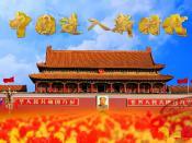 《中国进入新时代》天安门|红旗|改革40年4K