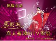 真人视频MTV系统增强版+V影9套赠总工程和音乐