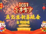 R252 2021牛年庆春节新春晚会片头