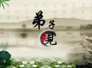 《弟子规》三字经少儿歌曲幼儿园舞蹈表演舞台LED视频背景