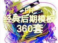 Premiere 婚庆/电子相册/片头/片尾经典模板360套综合精品集锦