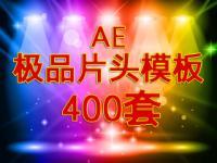 AE极品片头模板精品400套 后期必备即改即用