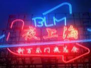 歌舞《夜上海》百乐门酒吧夜店旗袍走秀霓虹灯大屏幕LED背景视频